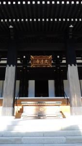 近くで見た久遠寺本堂